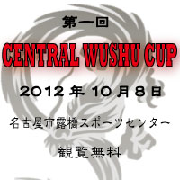 CENTRAL WUSHU CUP