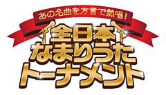 全日本なまりうたトーナメント