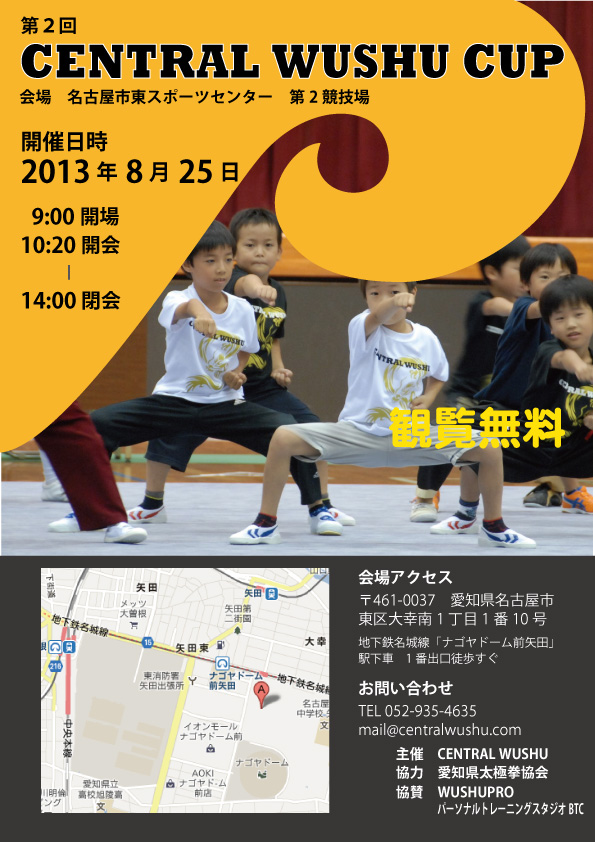 CENTRAL WUSHU CUP ポスター