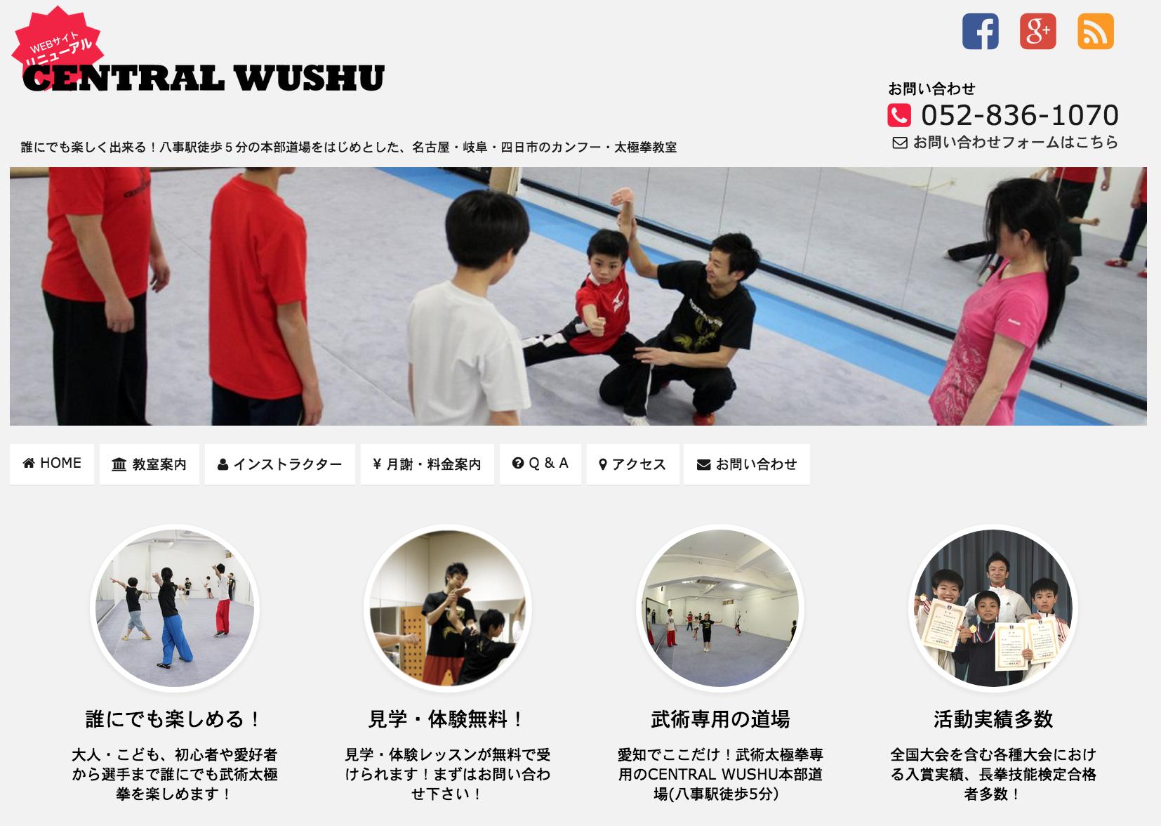 新WEBサイト