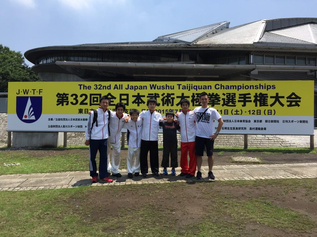 第32回全日本武術太極拳選手権大会