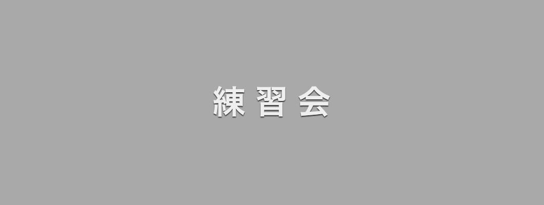 renshukai